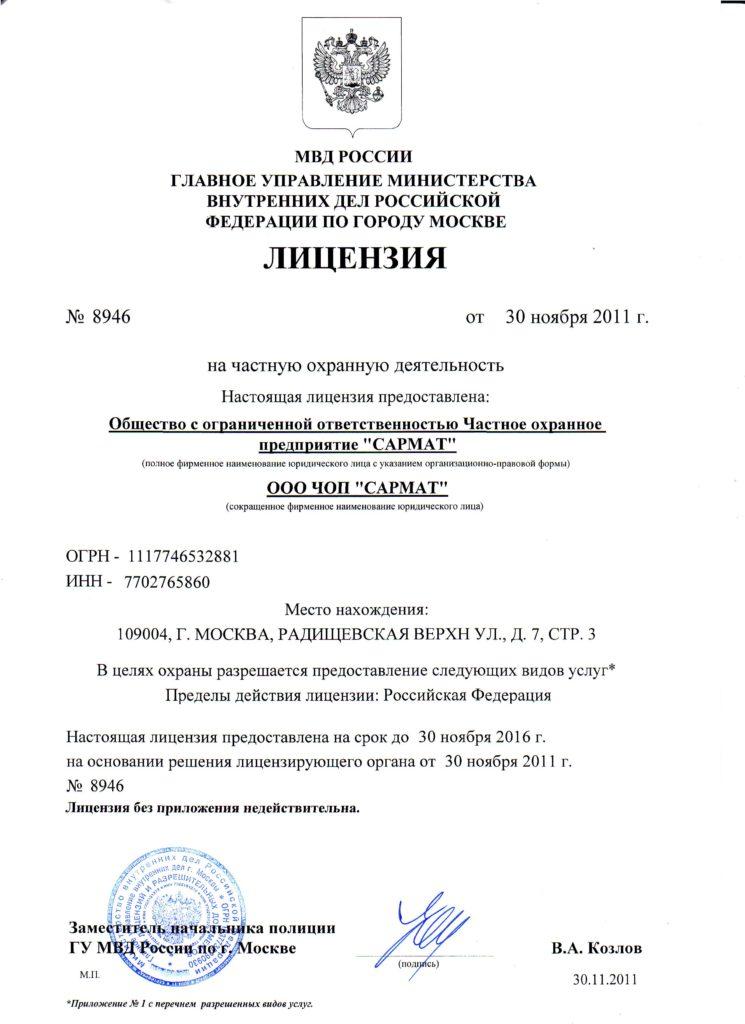 Лицензия ЧОП САРМАТ на охранную деятельность